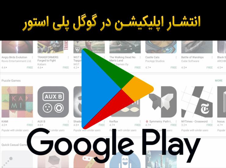 انتشار اپلیکیشن در گوگل پلی استور