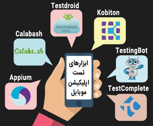 ابزارهای تست اپلیکیشن اندروید یا iOS