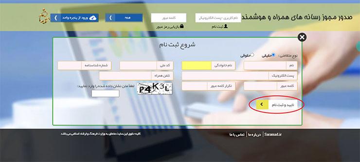 ثبت اطلاعات در سایت وزارت فرهنگ و ارشاد اسلامی